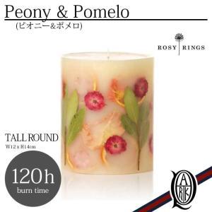 【正規販売】ROSY RINGS(ロージーリングス)ボタニカルキャンドル トールラウンド ピオニー&ポメロ|thepark