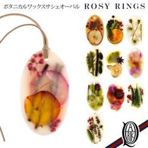 【正規販売】ROSY RINGS(ロージーリングス)ボタニカルワックスサシェ オーバル|thepark