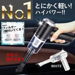 掃除機 ハンディクリーナー ハンディ掃除機 コードレス掃除機 吸引力 サイクロン 車 充電式 ハンディ 軽量 強力 静音 小さい USB コードレス掃除機 家庭用の画像