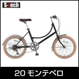 S-TECH サカモトテクノ 20モンテベロ6S ブラック 20-6FP-SPF 20インチ 自転車 シティサイクル ミニベロ 小径車 「7122」|thepowerful