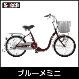S-TECH サカモトテクノ 20ブルーメミニ ワインレッド 20-SGTB 20インチ 自転車 小径車 軽快車 「7109」|thepowerful