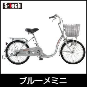 S-TECH サカモトテクノ 20ブルーメミニ アイスシルバー 20-SGTB 20インチ 自転車 小径車 軽快車 「7108」|thepowerful