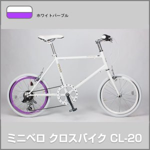 「送料無料」21Technology 21テクノロジー CL-20 ミニベロ クロスバイク 20インチ ホワイトパープル 自転車 本体 「代引不可」|thepowerful