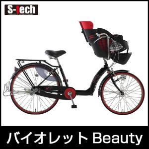S-TECH サカモトテクノ バイオレットBeauty3Sオート ブラック 2226-3NWSB AT 自転車 軽快車 「7116」|thepowerful