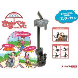 どこでもさすべえ(52906-T266)  ユナイト 自転車用ワンタッチ傘スタンド 自転車用傘スタン...
