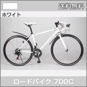「送料無料」21Technology 21テクノロジー 700C ロードバイク ホワイト 700C×28 14段変速 自転車本体「代引不可」|thepowerful