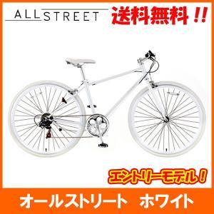 S-TECH サカモトテクノ 700C オールストリート 6S ビジュアルホワイト 700-6CR-AS 自転車 クロスバイク 「7045」|thepowerful