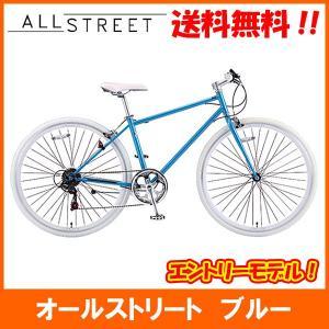 S-TECH サカモトテクノ 700C オールストリート 6S ブルー 700-6CR-AS 自転車 クロスバイク「7047」|thepowerful