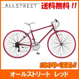 S-TECH サカモトテクノ 700C オールストリート 6S レッド 700-6CR-AS 自転車 クロスバイク 「7048」|thepowerful