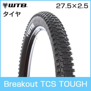 WTB Breakout TCS TOUGH (ブレイクアウト TCS TOUGHT) 27.5 x 2.5 650B 自転車タイヤ「71068」|thepowerful