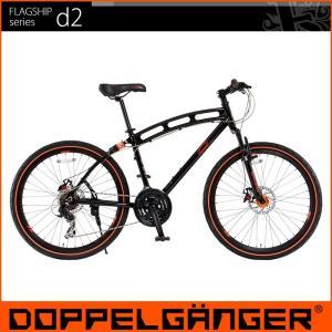 DOPPELGANGER ドッペルギャンガー d2 visceral ヴィセラル クロスバイク  21段変速自転車 「8311」|thepowerful