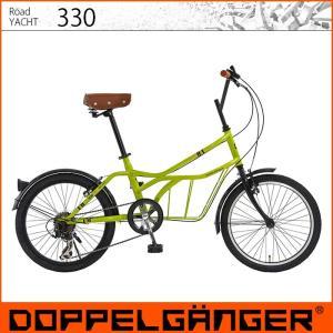 DOPPELGANGER ドッペルギャンガー 330 GR ROADYACHT ロードヨット ミニベロ 自転車 小径車「8363」|thepowerful