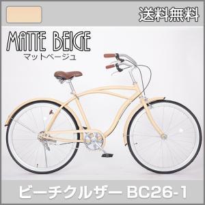 「送料無料」21Technology 21テクノロジー BC26-1 ビーチクルーザー 26インチ 自転車 本体 マットベージュ「代引不可」|thepowerful