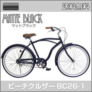 「送料無料」21Technology 21テクノロジー BC26-1 ビーチクルーザー 26インチ 自転車 本体 マットブラック「代引不可」|thepowerful