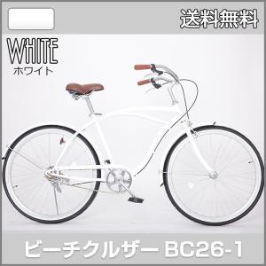 「送料無料」21Technology 21テクノロジー BC26-1 ビーチクルーザー 26インチ 自転車 本体 ホワイト「代引不可」|thepowerful