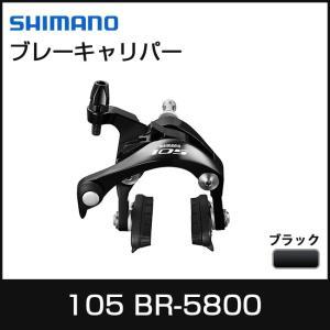 SHIMANO シマノ 105 BR-5800 キャリパーブレーキ フロント用 ブラック 自転車「66204」|thepowerful