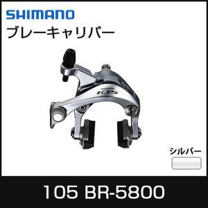 SHIMANO シマノ 105 BR-5800 キャリパーブレーキ フロント用 シルバー 自転車「66206」|thepowerful