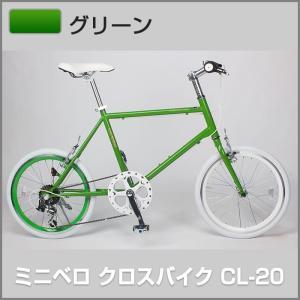 「送料無料」21Technology 21テクノロジー CL-20 ミニベロ クロスバイク 20インチ グリーン 自転車 本体 「代引不可」|thepowerful