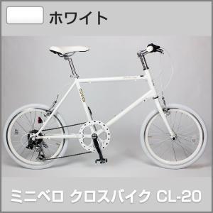 「送料無料」21Technology 21テクノロジー CL-20 ミニベロ クロスバイク 20インチ ホワイト 自転車 本体 「代引不可」|thepowerful