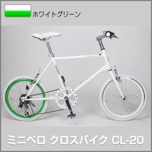 「送料無料」21Technology 21テクノロジー CL-20 ミニベロ クロスバイク 20インチ ホワイト グリーンリム 自転車 本体 「代引不可」|thepowerful