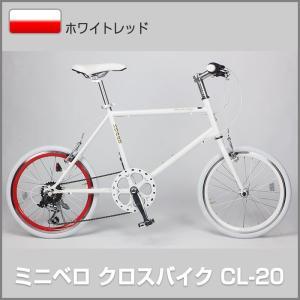 「送料無料」21Technology 21テクノロジー CL-20 ミニベロ クロスバイク 20インチ ホワイト レッドリム 自転車 本体 「代引不可」|thepowerful