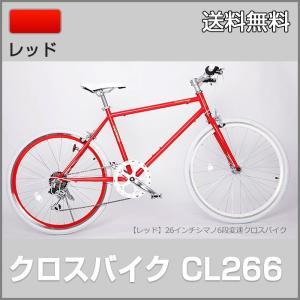 「送料無料」21Technology 21テクノロジー CL266 クロスバイク 700×28C レッド 自転車 本体 「代引不可」|thepowerful