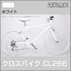 「送料無料」21Technology 21テクノロジー CL266 クロスバイク 700×28C ホワイト 自転車 本体 「代引不可」|thepowerful