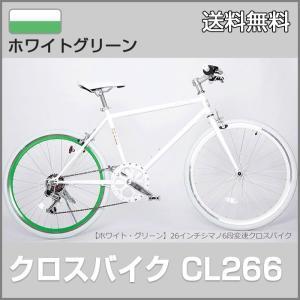 「送料無料」21Technology 21テクノロジー CL266 クロスバイク 700×28C ホワイト グリーンリム 自転車 本体 「代引不可」|thepowerful