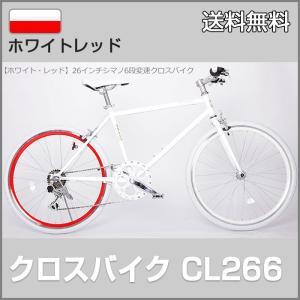 「送料無料」21Technology 21テクノロジー CL266 クロスバイク 700×28C ホワイト レッドリム 自転車 本体 「代引不可」|thepowerful