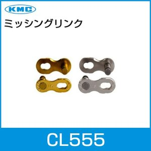 KMC ミッシングリンク CL555 2セット 11速用 自転車 チェーン 「75394-5」|thepowerful