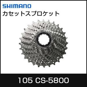SHIMANO シマノ 105 CS-5800 11-28T カセットスプロケット 自転車「66219」|thepowerful