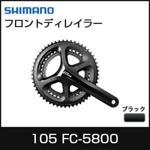 SHIMANO シマノ 105 FC-5800 2×11S クランクセット 50×34T 165mm ブラック 自転車「66232」|thepowerful