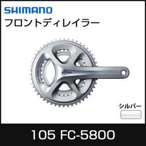 SHIMANO シマノ 105 FC-5800 2×11S クランクセット 50×34T 165mm シルバー 自転車「66225」|thepowerful