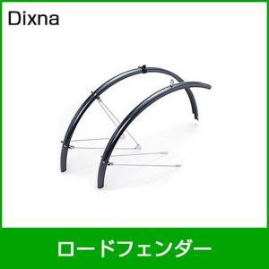 Dixna ディズナ ロードフェンダー ブラック 自転車「73818」 thepowerful