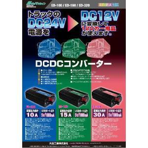 大自工業 MELTEC メルテック ED-320 DC-DCコンバーター USBポート付 「77063」|thepowerful|02
