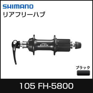 SHIMANO シマノ 105 FH-5800 リアフリーハブ ブラック 自転車「66242」|thepowerful
