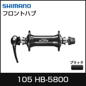 SHIMANO シマノ 105 HB-5800 フロントハブ 32H ブラック 自転車「66238」|thepowerful