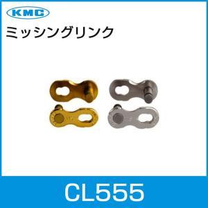 KMC ミッシングリンク CL555 6セット 11速用 自転車 チェーン 「75363-4」