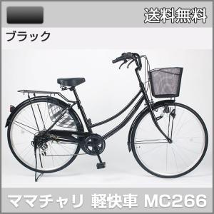「送料無料」21Technology 21テクノロジー MC266 シティサイクル/ママチャリ 26インチ ブラック 自転車 本体「代引不可」|thepowerful