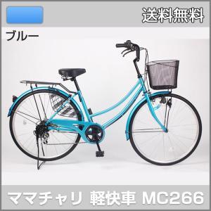 「送料無料」21Technology 21テクノロジー MC266 シティサイクル/ママチャリ 26インチ ブルー 自転車 本体「代引不可」|thepowerful