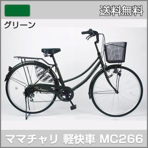 「送料無料」21Technology 21テクノロジー MC266 シティサイクル/ママチャリ 26インチ グリーン 自転車 本体「代引不可」|thepowerful