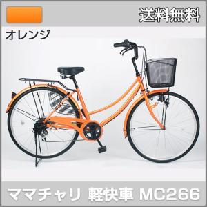 「送料無料」21Technology 21テクノロジー MC266 シティサイクル/ママチャリ 26インチ オレンジ 自転車 本体「代引不可」|thepowerful