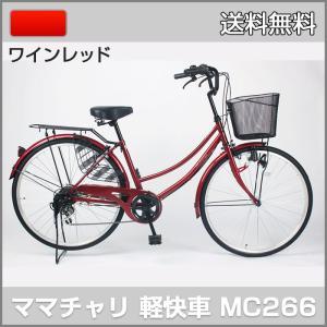 「送料無料」21Technology 21テクノロジー MC266 シティサイクル/ママチャリ 26インチ ワインレッド 自転車 本体「代引不可」|thepowerful
