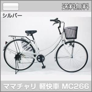 「送料無料」21Technology 21テクノロジー MC266 シティサイクル/ママチャリ 26インチ シルバー 自転車 本体「代引不可」|thepowerful