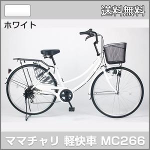 「送料無料」21Technology 21テクノロジー MC266 シティサイクル/ママチャリ 26インチ ホワイト 自転車 本体「代引不可」|thepowerful