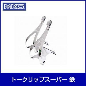 MKS 三ヶ島製作所 トークリップスーパー 鉄 自転車|thepowerful