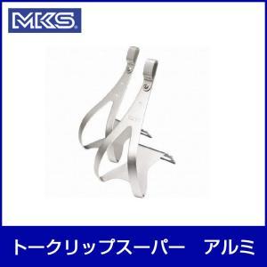 MKS 三ヶ島製作所 トークリップスーパー アルミ 自転車|thepowerful