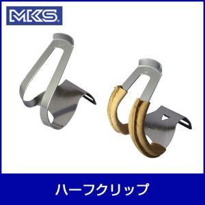 MKS 三ヶ島製作所 ハーフクリップ 皮付き 自転車