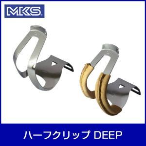 MKS 三ヶ島製作所 ハーフクリップ DEEP 皮付き 自転車