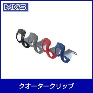 MKS 三ヶ島製作所 クオーター クリップ レッド 自転車